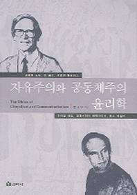 자유주의와 공동체주의 윤리학