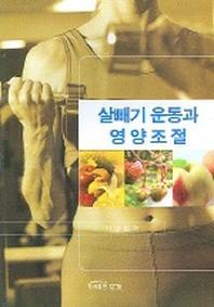 살빼기 운동과 영양조절