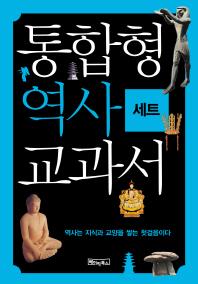 단숨에 읽는 통합형 역사교과서 세트(전4권)