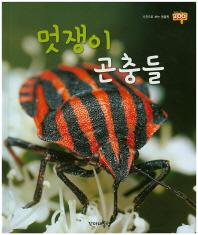 멋쟁이 곤충들(사진으로 보는 동물원 재미 Zoo 22)(양장본 HardCover)
