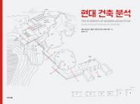 현대 건축 분석 /앤토니 래드포드,셀렌 B. 모르코치,아밋 스리바스타바/조순익/큰 양장본/개인소장도서 최상급으로 낱장,파본없이 상태 아주 깨끗하고 매우 좋습니다