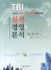 TBI 실전 경영 분석(CD1장포함)