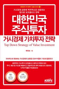대한민국 주식투자 거시경제 가치투자 전략(대한민국 주식투자 성공시리즈 8)