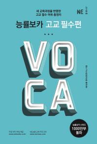 능률보카(Voca) 고교 필수편(능률 Voca 시리즈)