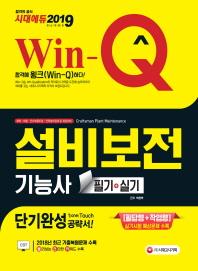 설비보전기능사 필기+실기 단기완성(2019)(Win-Q)