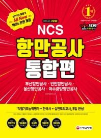 NCS 항만공사 통합편 (부산항만공사 인천항만공사 울산항만공사 여수광양항만공사)(2019 하반기)(All-New)