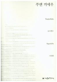 쭈옌 끼에우(지식을만드는지식 시선집)