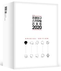 프로야구 스카우팅 리포트(2020)(스페셜 에디션)(전2권)