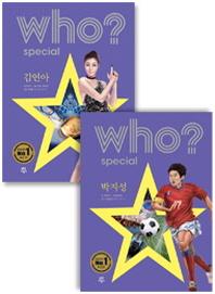 Who? Special 김연아 + 박지성 세트