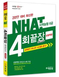 NHAT �������� 6�� 4ȸ���� ���ǰ��(��߷���)(2017)(��������� �ø���)