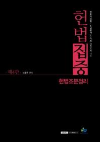 헌법집중 헌법조문정리(4판)