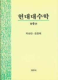 현대대수학(9판)