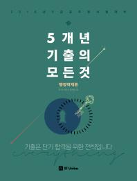 5개년 기출의 모든 것: 행정학개론(2018)(전2권)