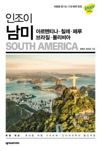 인조이 남미(2018)(개정판)(Enjoy 세계여행 시리즈 21)