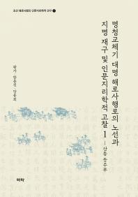 명청교체기 대명 해로사행로의 노선과 지명 재구 및 인문지리학적 고찰. 1(조선 해로사항의 인문지리학적 ?