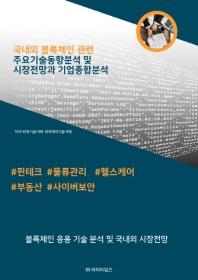국내외 블록체인관련 주요기술동향분석 및 시장전망과 기업종합분석