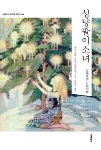 성냥팔이 소녀(더클래식 세계문학 컬렉션 68)