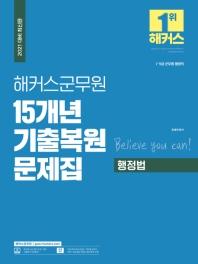 행정법 15개년 기출복원 문제집(2021)(해커스군무원)