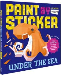 스티커 페인팅북(Paint By Sticker): 바다탐험대(반양장)
