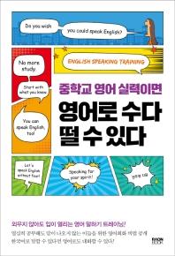중학교 영어 실력이면 영어로 수다 떨 수 있다
