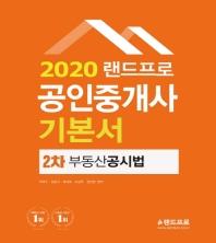 부동산공시법 공인중개사 2차 기본서(2020)(랜드프로)