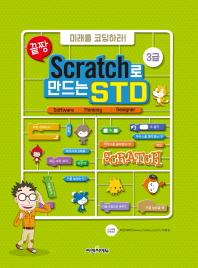 Scratch로 만드는 STD 3급(끝짱)