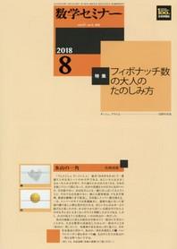 수학세미나 數學セミナ- 2018.08