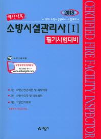 소방시설관리사. 1(필기시험대비)(2018)(완전정복)(개정판 7판)