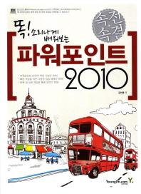 파워포인트 2010(속전속결)