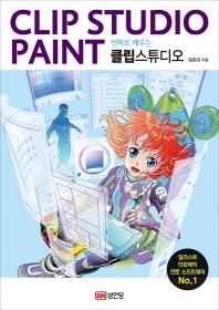 클립스튜디오(Clip Studio Paint)(만화로 배우는)