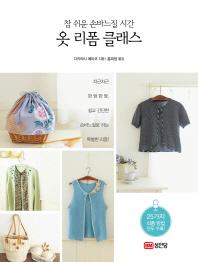 참 쉬운 손바느질 시간 옷 리폼 클래스