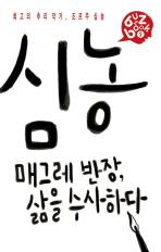 심농(BUZZBOOK 2)
