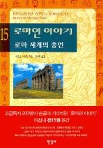 로마인 이야기. 15: 로마 세계의 종언