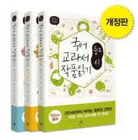 국어 교과서 작품 읽기 세트(중2)(전3권)