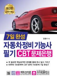 자동차정비 기능사 필기 CBT 문제은행(2019)(7일 완성)
