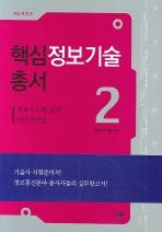 핵심정보기술총서 2(개정판 4판)
