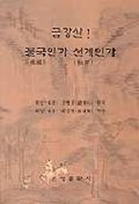 금강산 불국인가 선계인가(11판)