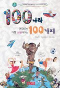 100나라 어린이가 가장 궁금해하는 100가지