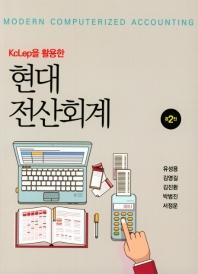 현대 전산회계(Kclep 를 활용한)(2판)