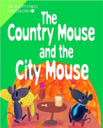THE COUNTRY MOUSE AND THE CITY MOUSE(CD1장, Workbook1권포함)(THE AESOP'S FABLES FOR CHILDREN 1)(양장