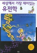 세상에서 가장 재미있는 유전학