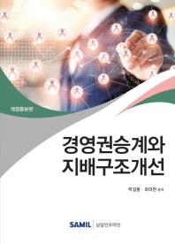 경영권승계와 지배구조개선(2019)(개정증보판)(양장본 HardCover)