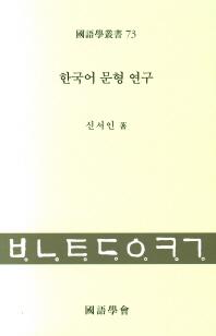 한국어 문형 연구(국어학총서 73)(양장본 HardCover)