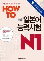 일본어능력시험 N1(3권합본)(HOW TO)(CD1장포함)(전3권)