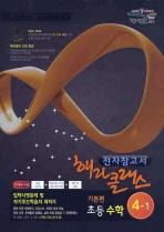 수학 4-1 기본편(2010)