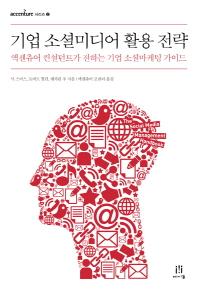 기업 소셜미디어 활용 전략(accenture 시리즈 2)