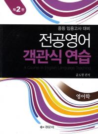 전공 영어 객관식 연습: 영어학(중등 임용고사 대비)(2판)