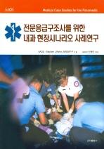 전문응급구조사를 위한 내과 현장시나리오 사례연구