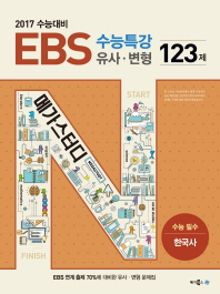 고등 한국사 123제(2017 수능대비)