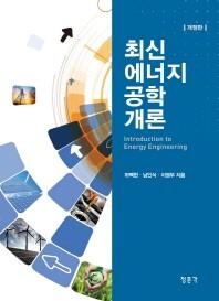 최신 에너지공학개론(개정판)